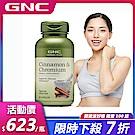GNC健安喜 限時7折 避唐膠囊食品 60顆 (鉻/甜點控必備)