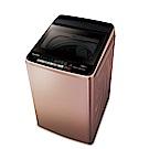 Panasonic國際牌 13KG 變頻直立式洗衣機 NA-V130EB-PN 玫瑰金 台松