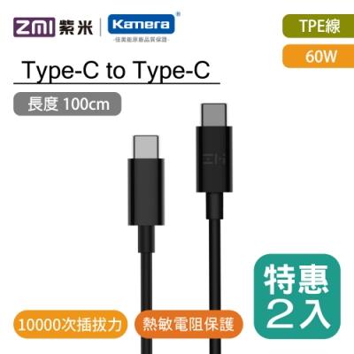 ZMI Type-C轉Type-C 60W數據線-100cm(AL307)二入