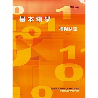 基本電學模擬試題(3版)