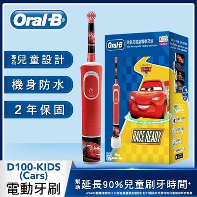 德國百靈Oral-B-充電式兒童電動牙刷D100-KIDS(Cars)