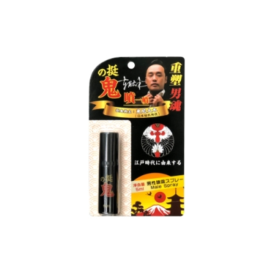 日本東尼大木代言 挺鬼 男用活力保養提升噴霧噴劑 隨身裝 5ml 雙11
