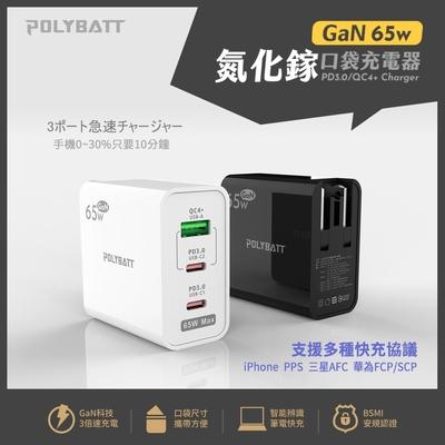 【Polybatt】GaN氮化鎵65W USB-C PD 手機平板筆電快速充電器