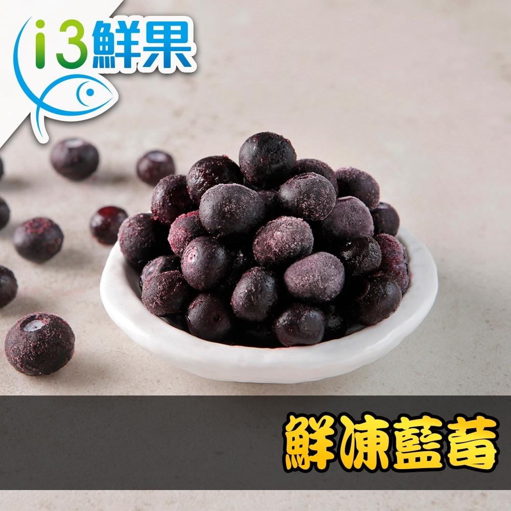 【愛上鮮果】鮮凍藍莓15包組(180g±10%/包)