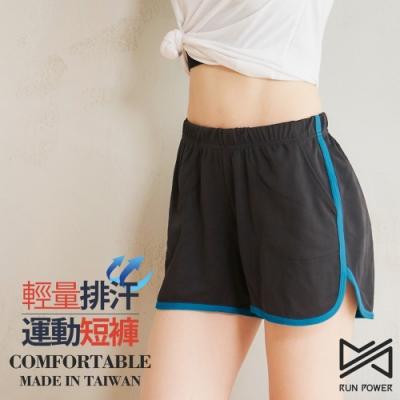 【Run Power】吸排拼色滾邊運動短褲(藍)