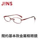JINS 簡約基本款金屬框眼鏡(ALMF15S001)