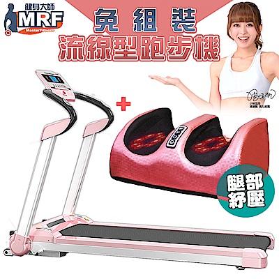 健身大師—超級智能APP聲控免組裝電動跑步機+腿部紓壓組