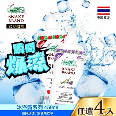 泰國SNAKE蛇牌沐浴露450ml 4入