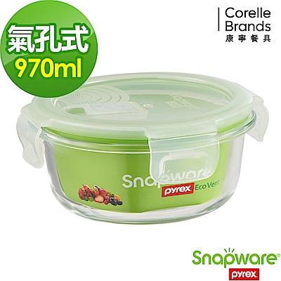 Snapware康寧密扣 Eco vent 耐熱玻璃保鮮盒-圓型 970ml