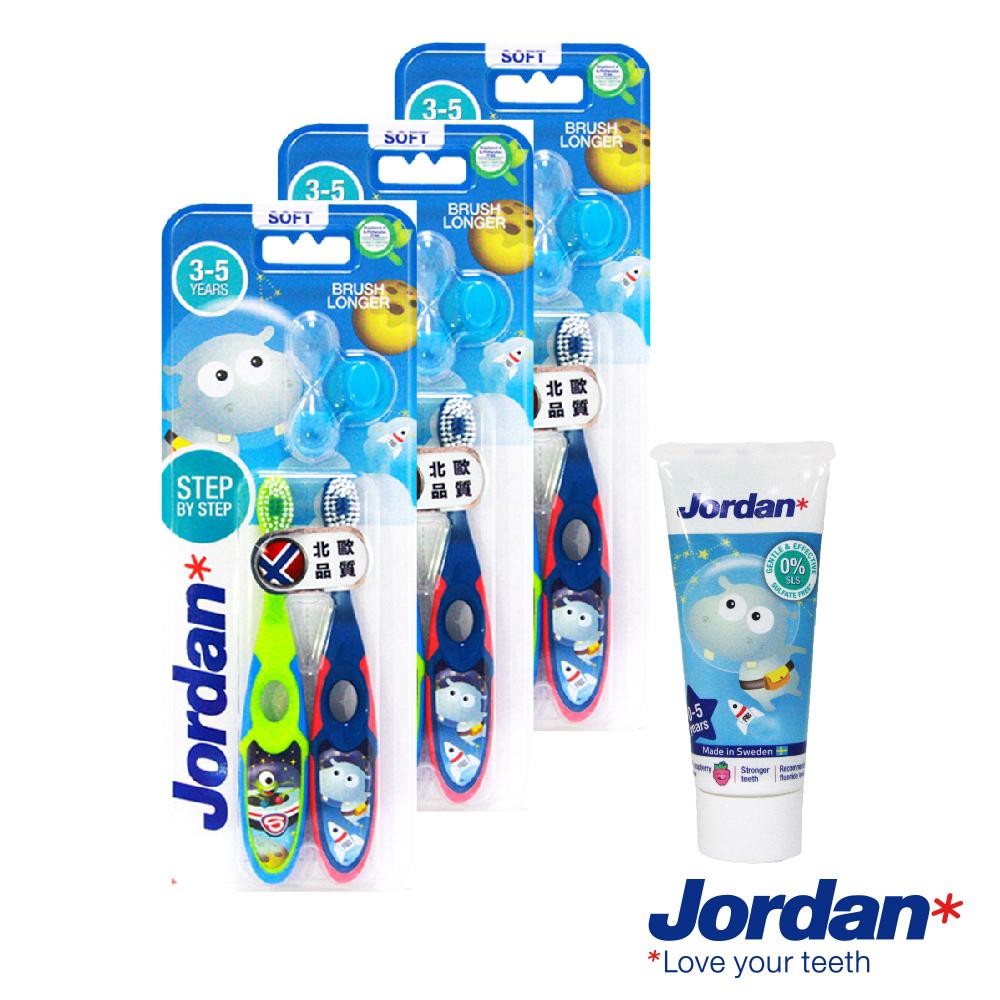 Jordan兒童牙刷3-5歲限定2入組附沙漏計時器*3組+贈清新水果味兒童牙膏0-5歲*1