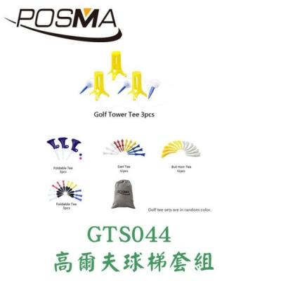 POSMA 高爾夫 球梯 TEE 球釘 套組 GTS044