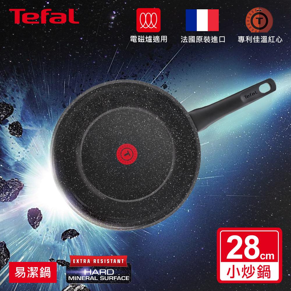 Tefal法國特福 行星系列28CM陶瓷炒鍋 (電磁爐適用)