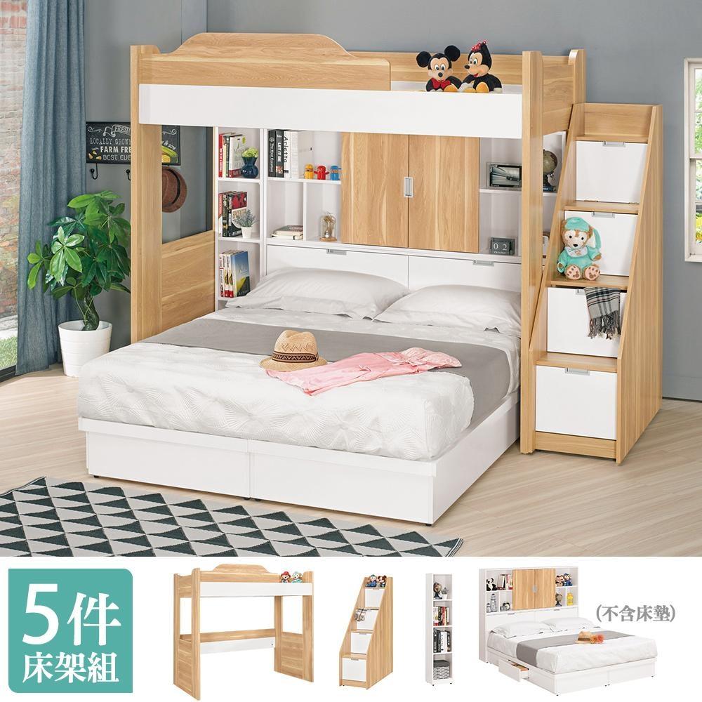 Bernice-貝爾3.5尺+5尺多功能雙層床組(單人床架+雙人床組+樓梯櫃+收納櫃)
