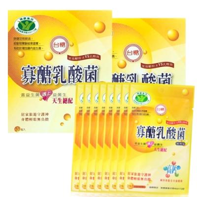 台糖 寡糖乳酸菌便利組(共84包)