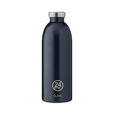 義大利 24Bottles不鏽鋼雙層保溫瓶850ml-午夜藍