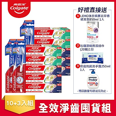 [結帳再折38]高露潔 全效牙膏+牙刷13入組