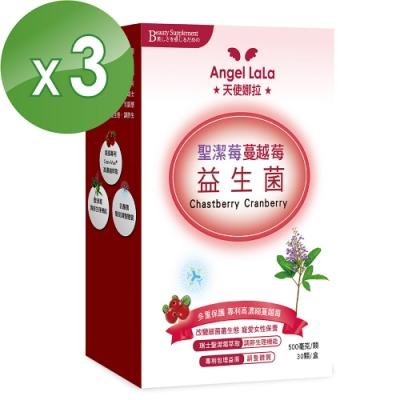 Angel LaLa 天使娜拉 聖潔莓蔓越莓益生菌(30顆/盒x3盒)