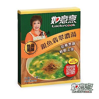 如意烹 銀魚翡翠濃湯3入