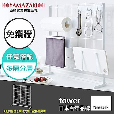 日本YAMAZAKI tower網格收納支架L(白)★日本百年品牌★廚房收納/置物架