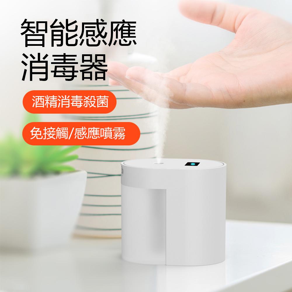 維斯克 全自動消毒噴霧器 手部消毒機 酒精消毒器 殺菌感應淨手器 辦公/居家必備