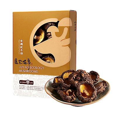 鹿窯菇事 有機乾冬菇(90g/盒)