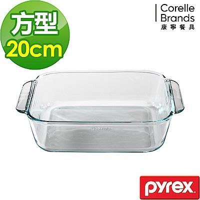 美國康寧 Pyrex耐熱玻璃 正方形烤盤20cm