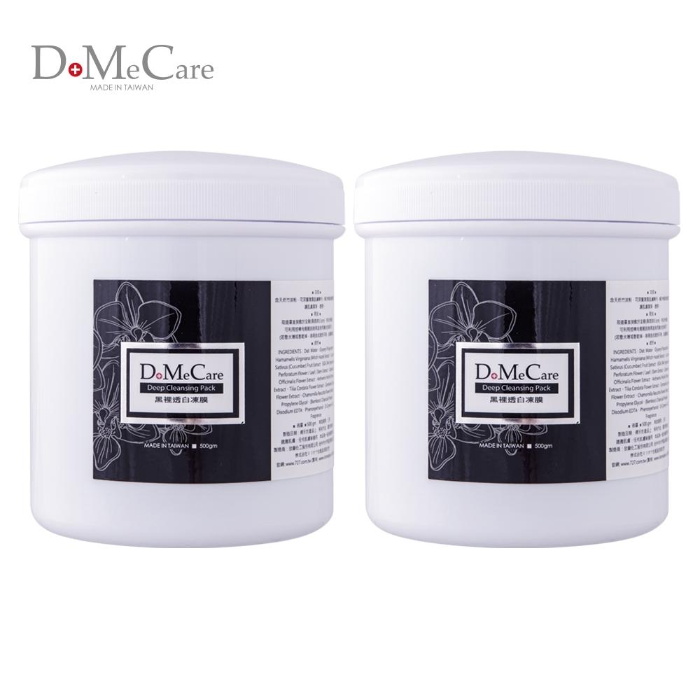 DoMeCare 欣蘭DMC 黑裡透白凍膜500g 2入組
