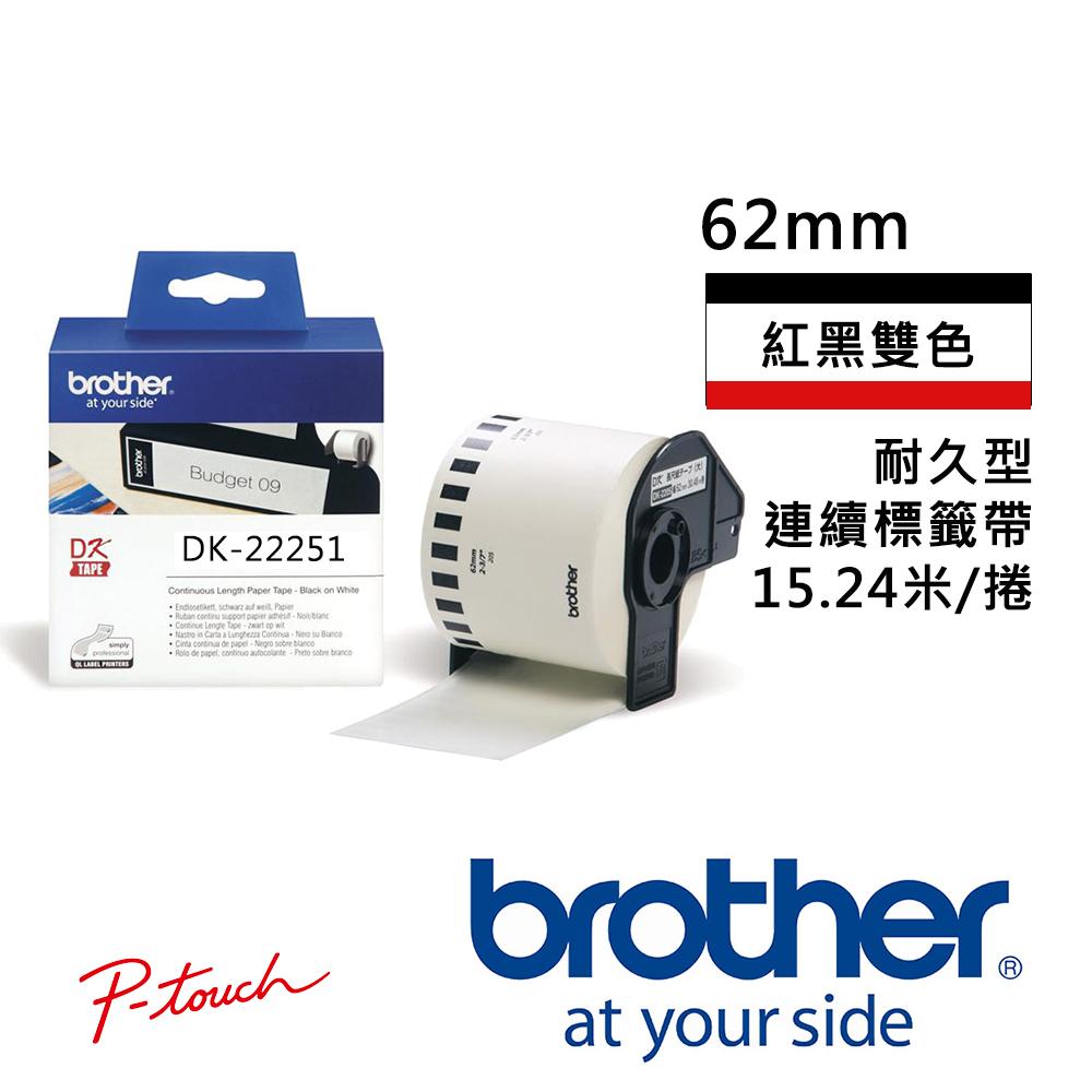 Brother DK-22251 連續標籤帶 ( 62mm 紅黑雙色 )
