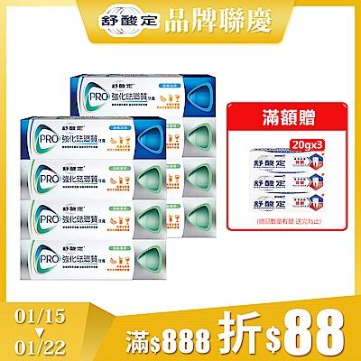 舒酸定強化琺瑯質牙膏8入+贈盥洗包