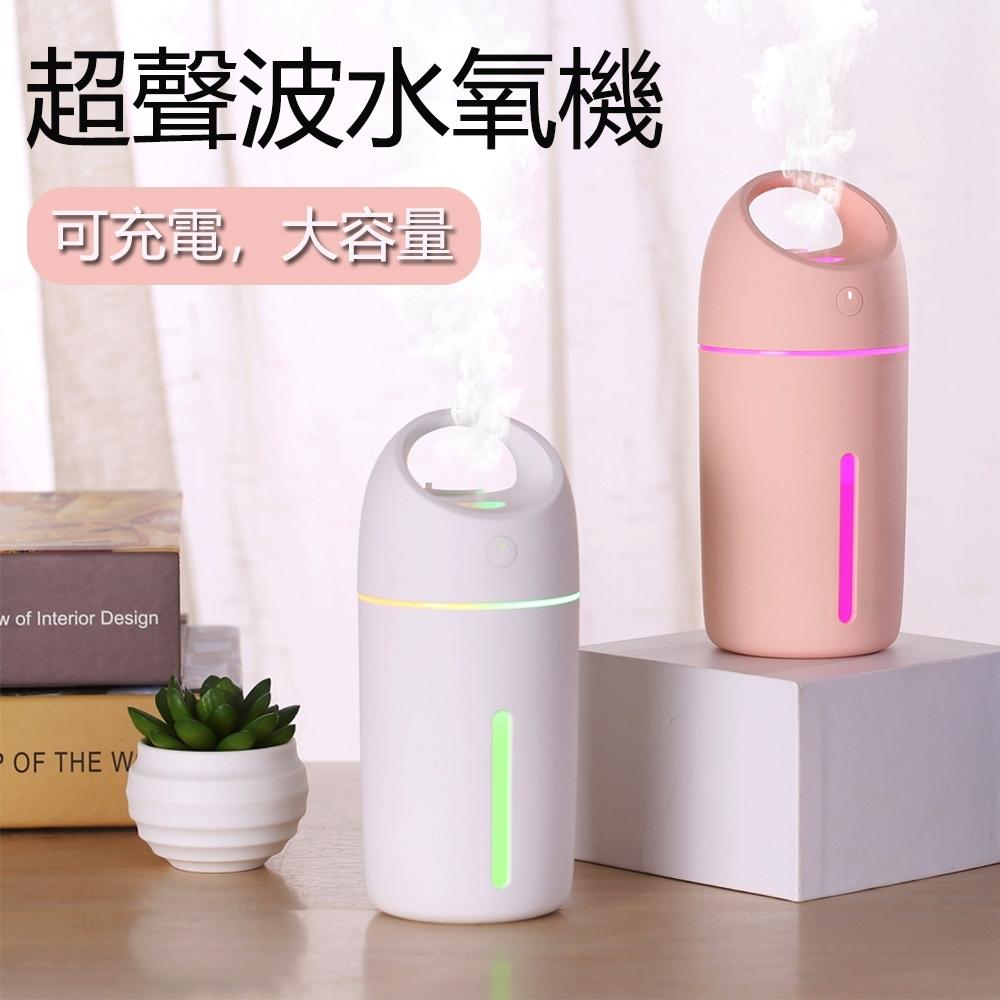 簡約風 水氧機 加濕器 納米霧化 空氣清淨器 霧化器 七彩夜燈 車用 家用 可隨身攜帶