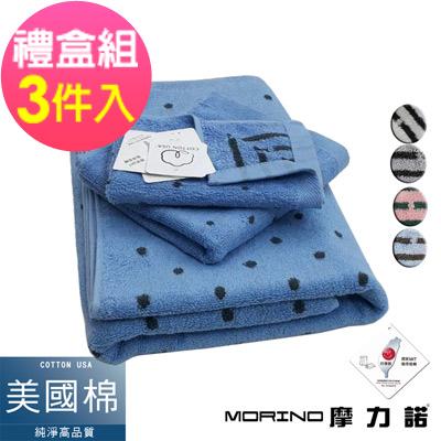 美國棉色紗圓點方、毛、浴巾組【禮盒裝】  MORINO摩力諾