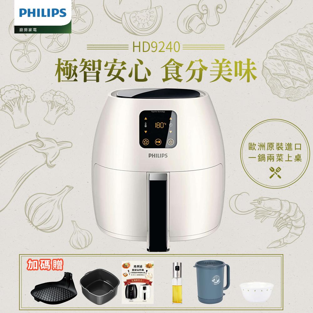 【飛利浦PHILIPS】歐洲進口健康氣炸鍋HD9240/33(白)