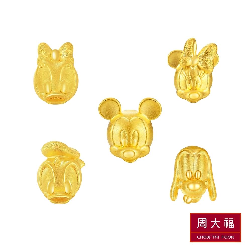 [時時樂限定]周大福 迪士尼經典系列 黃金路路通串飾/串珠 (五款任選一款)