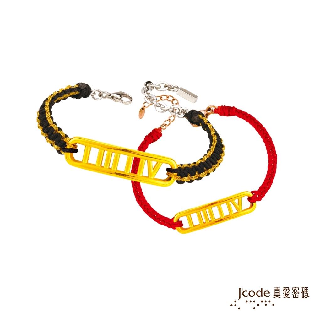 J'code真愛密碼金飾 真愛-一生一世黃金編織成對手鍊