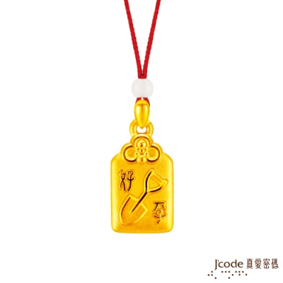 J code真愛密碼金飾 大甲媽好孕平安符黃金墜子-立體硬金款 送項鍊