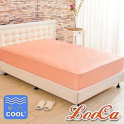 LooCa 新一代酷冰涼床包--雙5尺(橘)