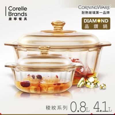 美國康寧 Corningware 稜紋系列。晶鑽鍋2件組(0.8L+4.1L)