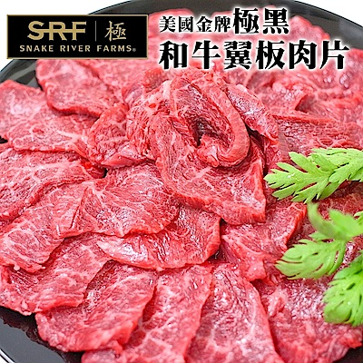 【海肉管家】美國極黑和牛SRF金牌翼板烤肉片3包(每包約100g)