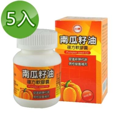 台糖南瓜籽油複方軟膠囊60粒(5瓶/組)