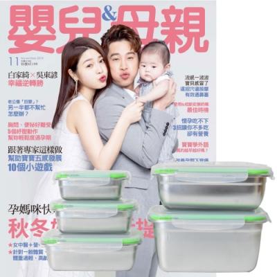 嬰兒與母親(1年12期)贈 頂尖廚師TOP CHEF304不鏽鋼方形食物保鮮盒(全5件組)