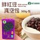 萬丹鄉農會 鮮紅豆真空包 (500g/包) product thumbnail 1