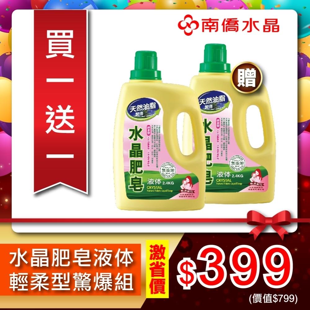 南僑水晶液體皂輕柔型2.4kg瓶買一送一(雙十一 寵愛自己特惠組)