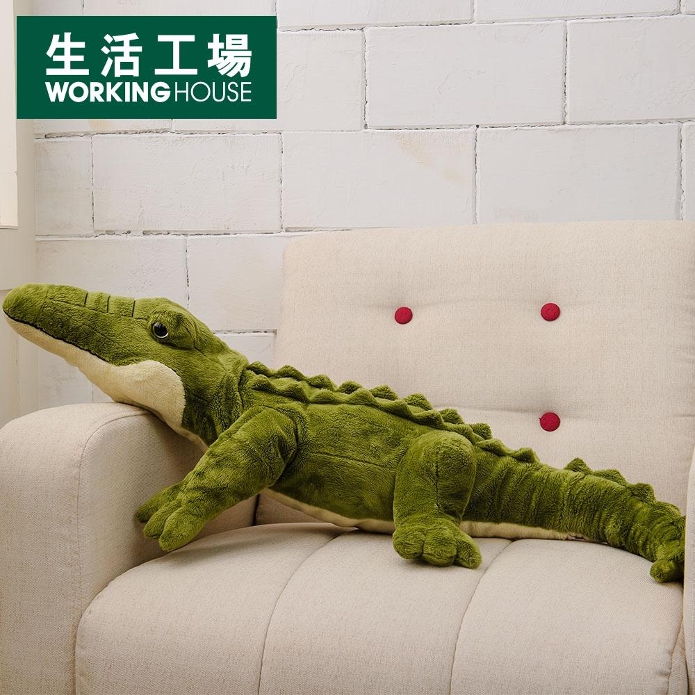 【限量商品*加購中-生活工場】皮皮鱷魚玩偶(大)120CM