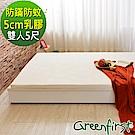 雙人5尺-LooCa 法國Greenfisrt天然防蹣防蚊5cm乳膠床墊-白