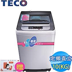 東元 10KG 定頻直立式洗衣機  小蠻腰