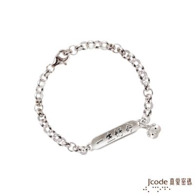 J code真愛密碼銀飾 豬你一生好命純銀手鍊