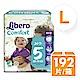 [送玩具任選1] Libero麗貝樂 黏貼式嬰兒紙尿褲/尿布 5號/L (24片×8包) /箱購 product thumbnail 1