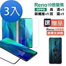 OPPO reno十倍變焦保護貼-超值3件組-贈支架手機殼