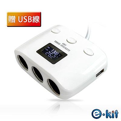 逸奇e~Kit3.1A 一分三雙USB車充多 雙USB車充及3孔點煙器擴充座