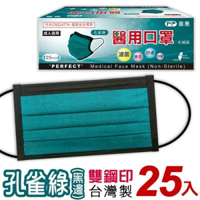普惠 成人醫用口罩 雙鋼印-黑邊孔雀綠(25入/盒)